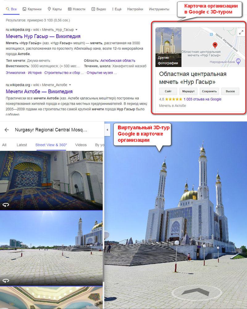 Карточка организации в Google с виртуальным 3D-туром